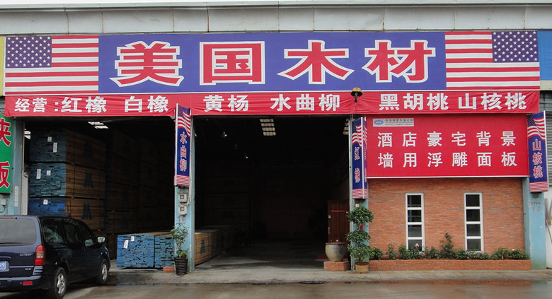 美国木业-入驻商家-东莞市吉龙木材市场